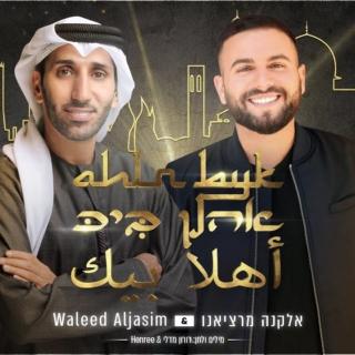 Musica - Spopola sul web il video per la pace dei cantanti di Israele e Dubai